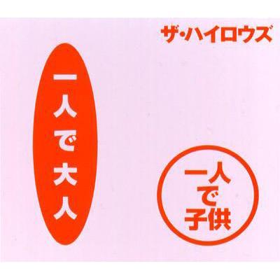 Hitoride Otona Hitoride Kodomo/Oretachini Asuwa Nai