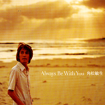 always be with you 角松敏生 hmv books online bvcr 19051