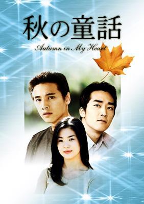 秋の童話〜オータム・イン・マイ・ハート〜DVD-BOX