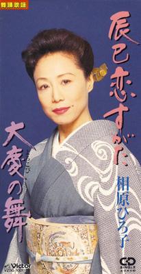 辰巳恋すがた / 大慶の舞