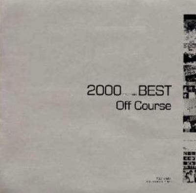 オフコース・ベスト《2000 BEST》