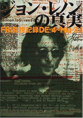 ジョン・レノンの真実 FBI監視記録DE‐4〜HQ‐33
