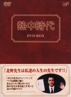 熱中時代 DVD-BOX