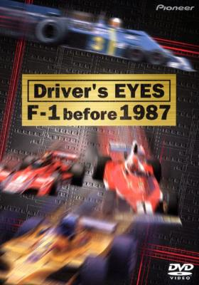 Driver's Eyes F-1 Before 1987