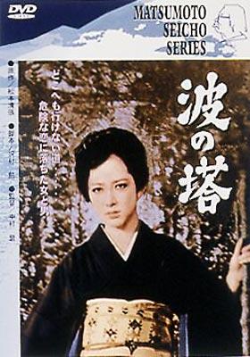 波の塔 : 津川雅彦 / 中村登 | HMV&BOOKS online - DKS-83