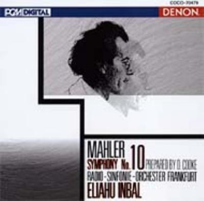 交響曲第10番(クック全曲版) インバル&フランクフルト放送交響楽団