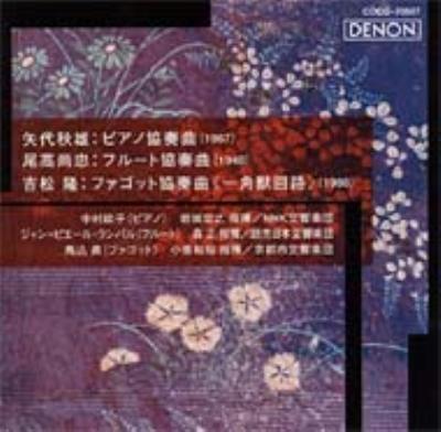 吉松隆:バスーン協奏曲『一角獣回路』、尾高尚忠:フルート協奏曲/矢代秋雄:ピアノ協奏曲