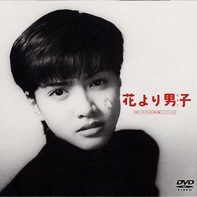 花より男子(映画)