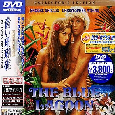 映画 青い 珊瑚礁