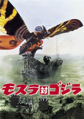 モスラ対ゴジラ(第4作・DVD版) :...