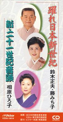 踊れ日本新世紀 / 新 二十一世紀音頭