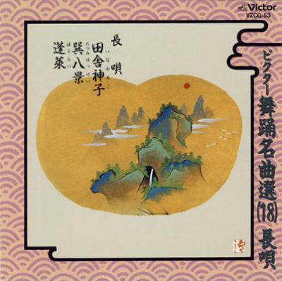 ビクター舞踊名曲選(18)長唄