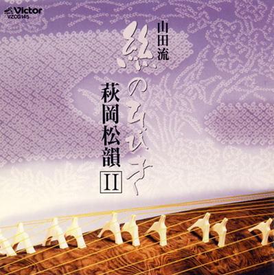 山田流 絲のひびき / 萩岡松韻2