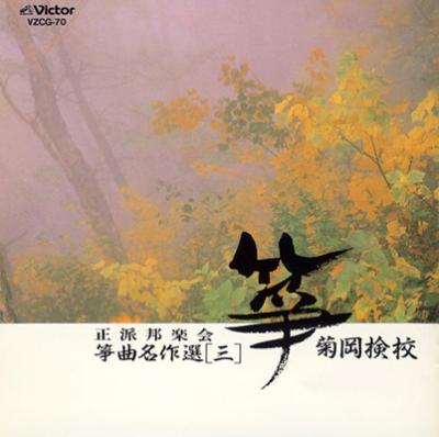 正派邦楽会筝曲名作選(三)菊岡検校