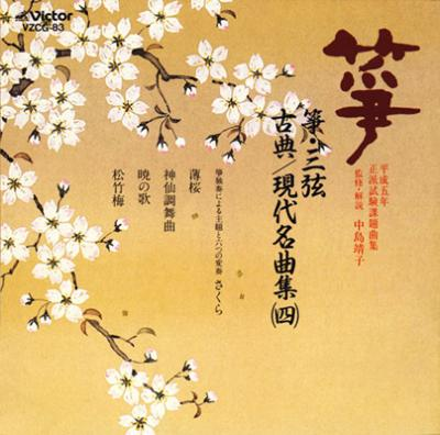 平成五年正派試験課題曲集筝・三弦古典現代名曲集(四)