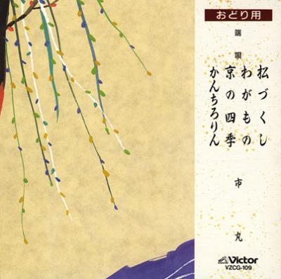 松づくし/わがもの/京の四季/かんちろりん