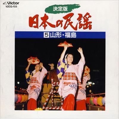 決定版日本の民謡5山形・福島