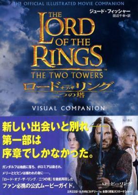ロード オブ ザ リング二つの塔