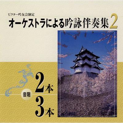 オーケストラによる吟詠伴奏集音程2本 / 3本