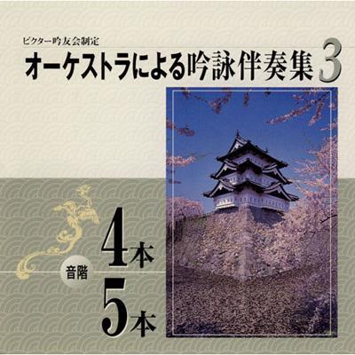 オーケストラによる吟詠伴奏集音程4本 / 5本