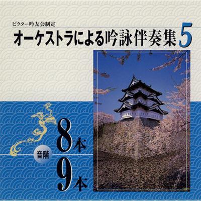 オーケストラによる吟詠伴奏集音程8本 / 9本