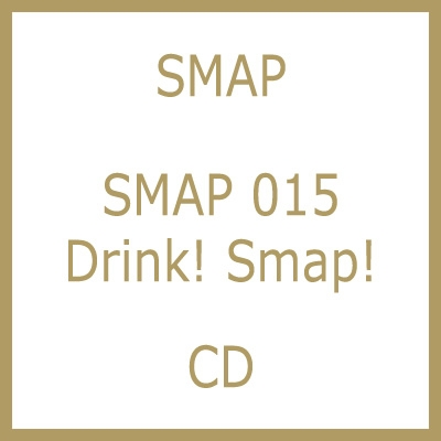 SMAP 015/Drink! Smap!