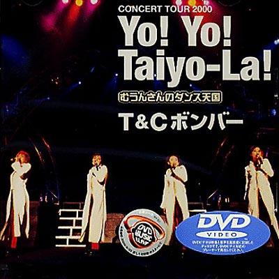 Yo!Yo!Taiyo-La! むうんさんのダンス天国