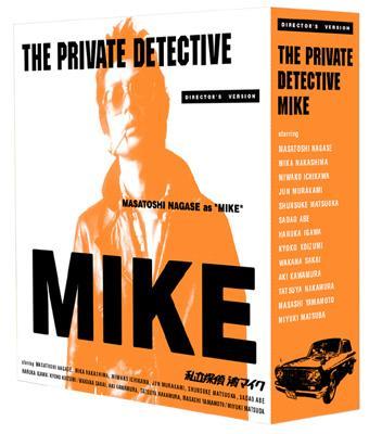 私立探偵 濱マイク DVD-BOX