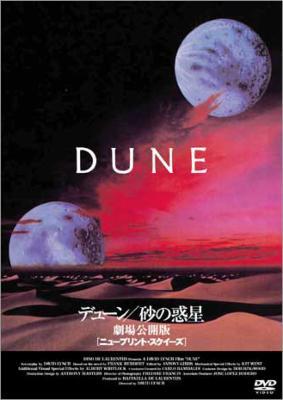 デューン/砂の惑星 劇場公開版<ニュープリント・スクイーズ>