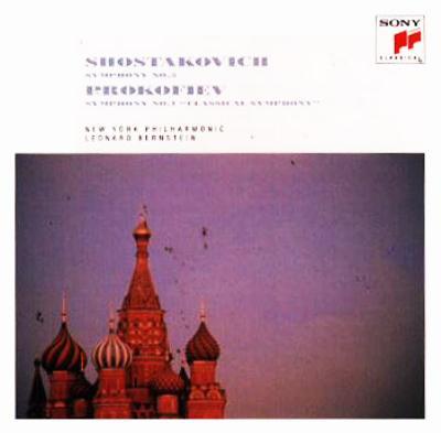 ショスタコーヴィチ:交響曲第5番『革命』、プロコフィエフ:同第1番『古典』 バーンスタイン指揮ニューヨーク・フィル