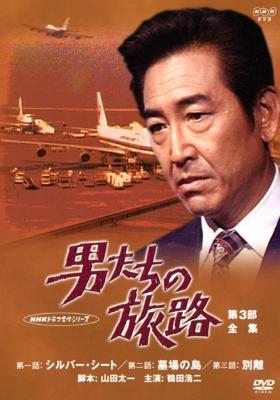 NHKドラマ名作シリーズ 男たちの旅路 第3部-全集-