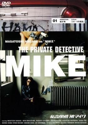 私立探偵 濱マイク ディレクターズヴァージョン1 緒方明監督「31→1の寓話」