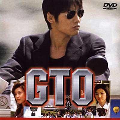 GTO<劇場版>
