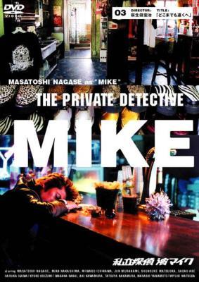 私立探偵 濱マイク ディレクターズヴァージョン3 萩生田宏治監督「どこまでも遠くへ」