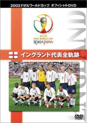 2002FIFAワールドカップ イングランド代表全軌跡