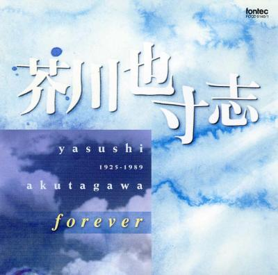芥川也寸志 Forever-orch.works: 飯守泰次郎 / 山田一雄 / 新 So