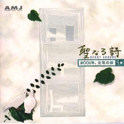 心にやさしいCD「2001年元気の旅」VOL.4 〜聖なる詩〜