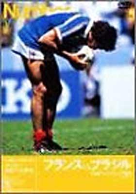 サッカー世紀の名勝負 フランスVS.ブラジル FIFA ワールドカップ1986 ...