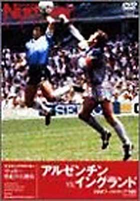 サッカー世紀の名勝負 アルゼンチンVS.イングランド FIFA ワールド ...