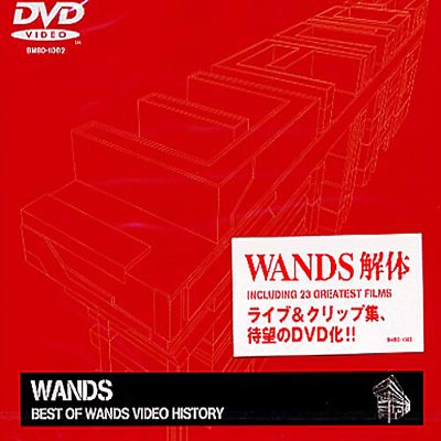BEST OF WANDS VIDEO HISTORY