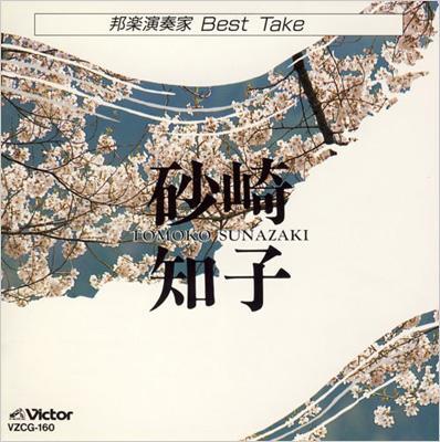 邦楽演奏家best Take