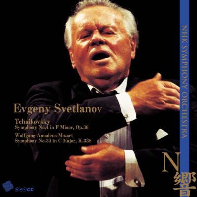 チャイコフスキー:交響曲第4番、モーツァルト:交響曲第34番 スヴェトラーノフ指揮NHK交響楽団(1993年)