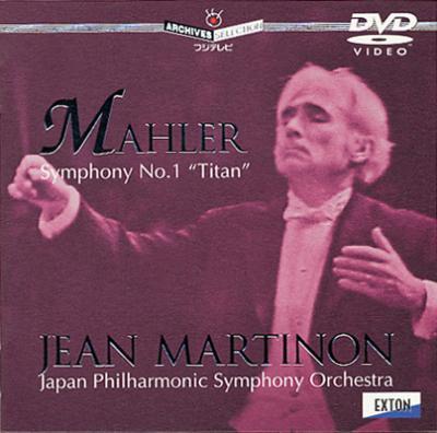 マーラー:交響曲第1番『巨人』ジャン・マルティノン&日本フィル