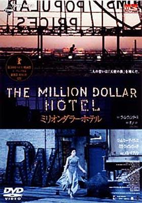 ミリオンダラー ホテル The Million Dollar Hotel