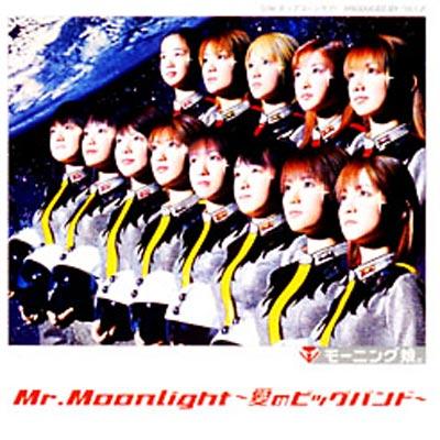 Mr.Moonlight〜愛のビッグバンド〜