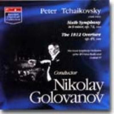 『悲愴』、『1812年』 ゴロワノフ&モスクワ放送響