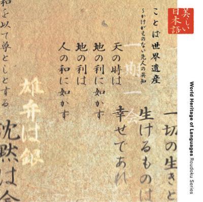 美しい日本語 ことば世界遺産〜かけがえのない先人の英知