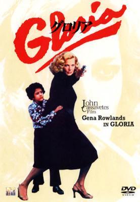 グロリア -Gloria