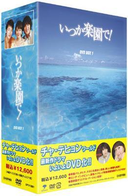 いつか楽園で! DVD-BOX 1