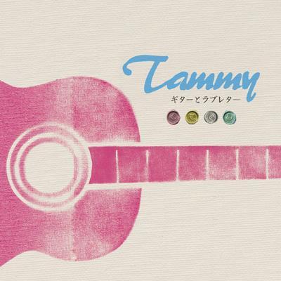 ギターとラブレター